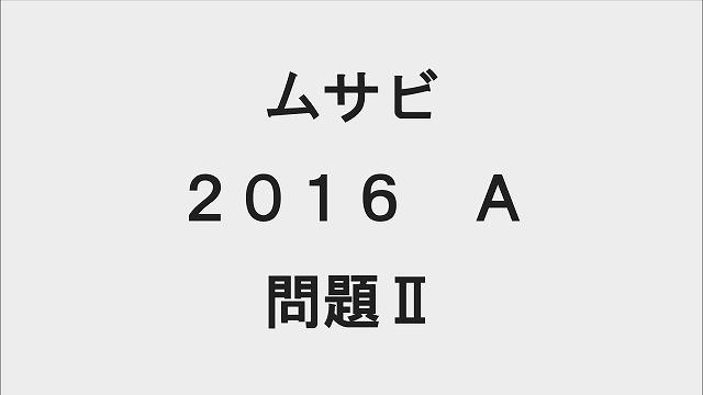 【ブログ】ムサビ2016A[問題Ⅱ]