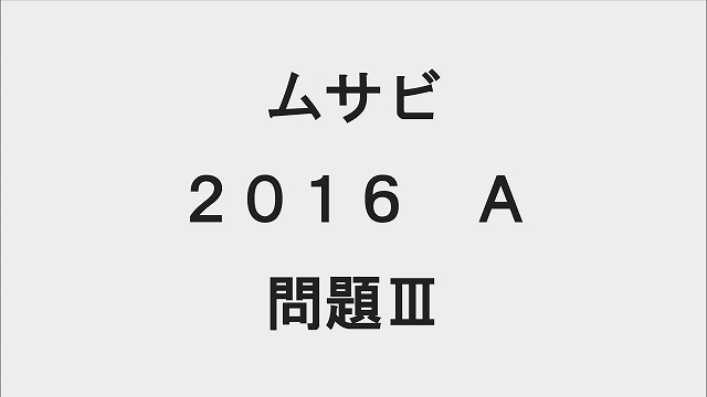 【ブログ】ムサビ2016A[問題Ⅲ]