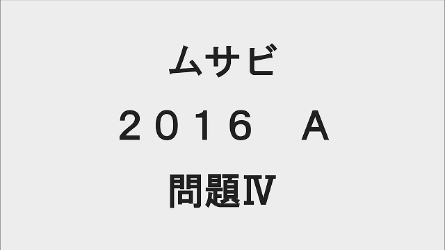 【ブログ】ムサビ2016A[問題Ⅳ]