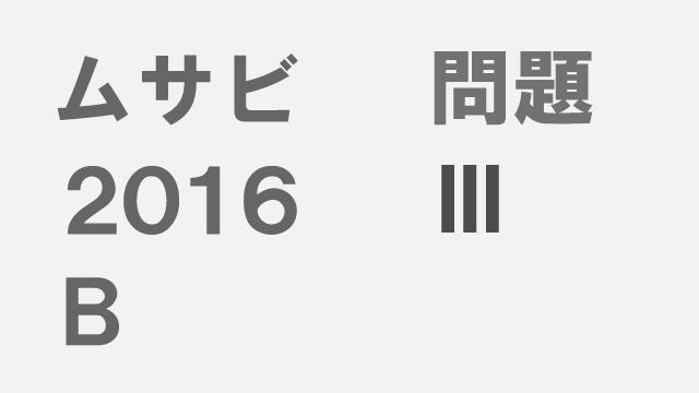 【ブログ】ムサビ2016B[問題Ⅲ]