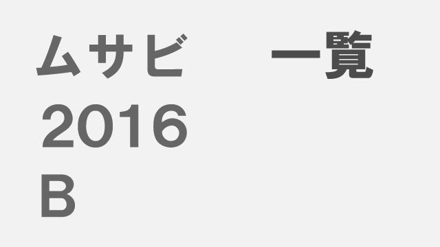 【一覧】ムサビ・2016・B日程【過去問解説】