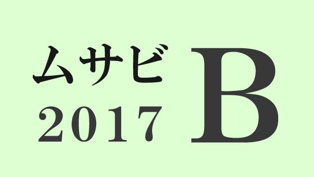 ムサビ・2017・B日程【ポイント解説】