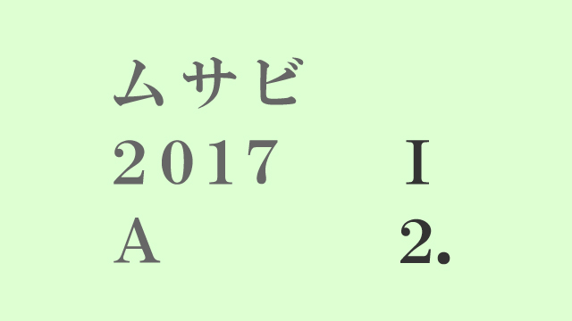 ムサビ2017AⅠ 2.