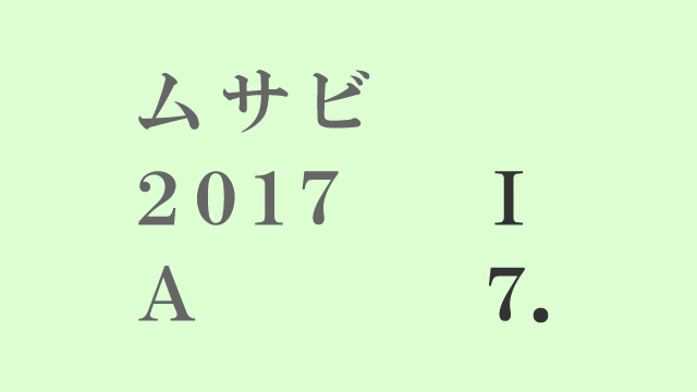 ムサビ2017AⅠ 7.