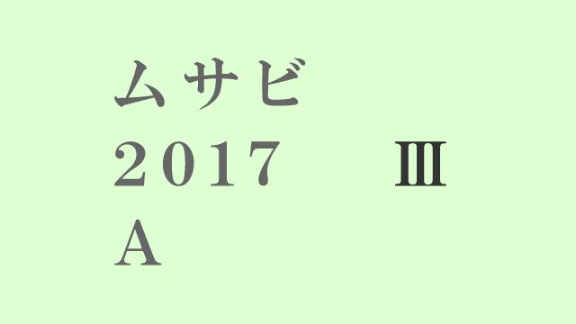 ムサビ2017AⅢ