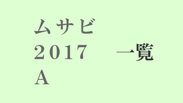 ムサビ2017A【解説一覧】
