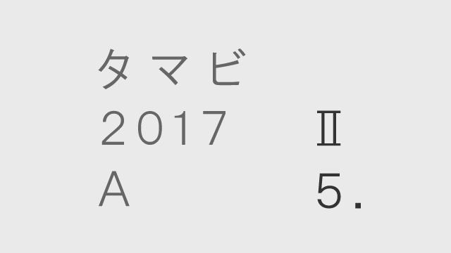タマビ2017AⅡ 問5