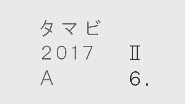 タマビ2017AⅡ 問6