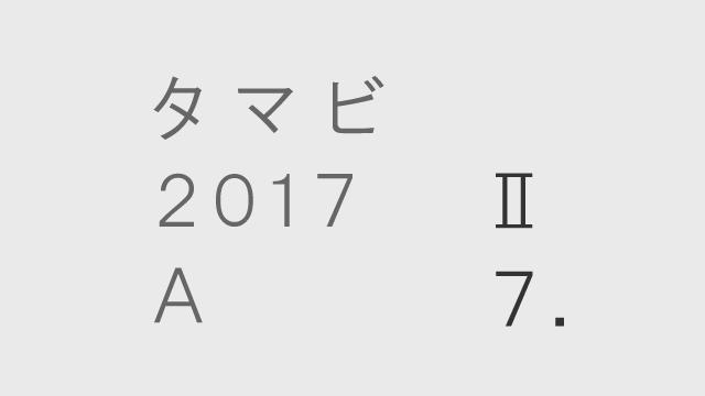 タマビ2017AⅡ 問7
