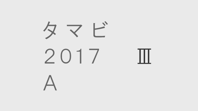 タマビ2017AⅢ