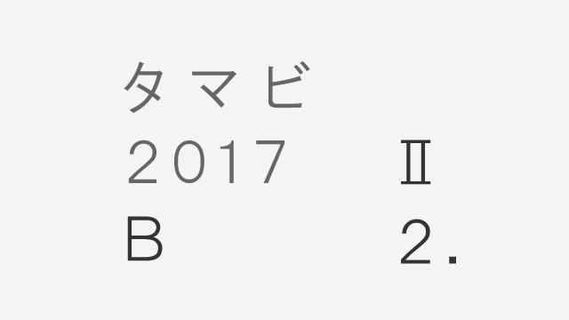 タマビ2017BⅡ 問2