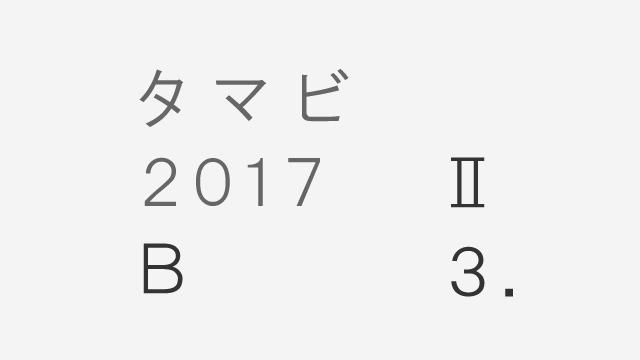 タマビ2017BⅡ 問3