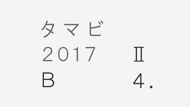 タマビ2017BⅡ 問4