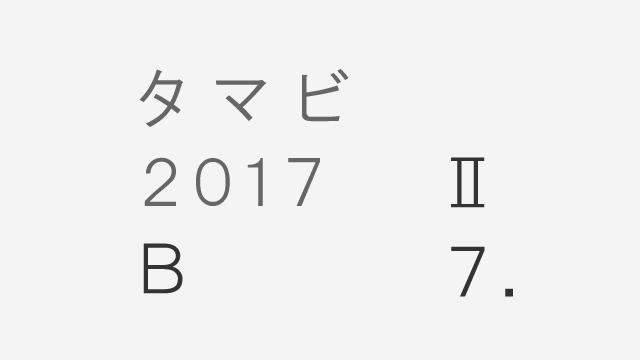 タマビ2017BⅡ 問7