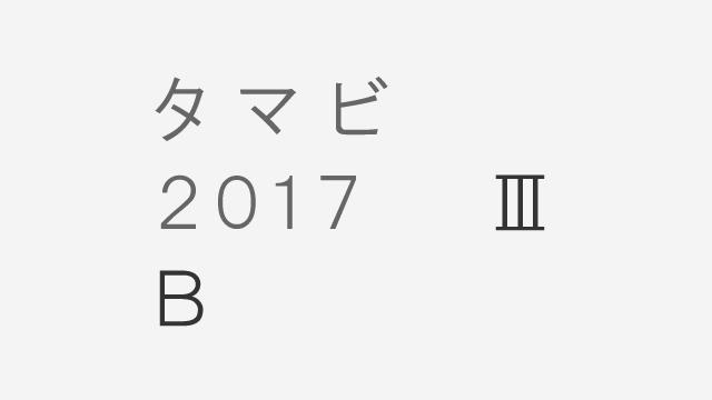 タマビ2017BⅢ
