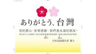 「謝謝台湾計画」って知ってますか?ブロマガ特別号