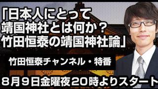 【竹田恒泰CH特番】竹田恒泰の靖国神社論~日本人にとって靖国神社とは何か?~