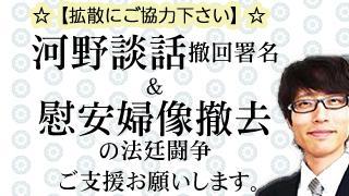 【拡散希望】河野談話撤回署名&慰安婦像撤去裁判にご協力お願いします。|竹田恒泰ブロマガ