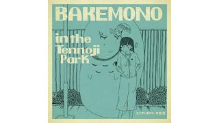 【MEDIA情報】前回好評につき、コンテンポラリーな生活、6/8発売『BAKEMONO in the Tennoji Park』リリース直前ニコニコ生放送が決定!!