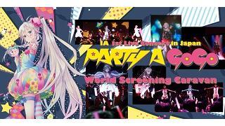 「IA PARTY A GO-GO」のライブ上映キャラバンが世界各国で絶賛展開中!次回は6月25日~7月10日にかけてメキシコのシネコン30会場での上映決定!続いてヨーロッパ、北米、中米で展開!