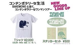 【新作グッズ情報】7/10(日)大阪LIVE SQUARE 2nd LINE公演から始まる、東名阪ワンマン『BAKEMONOと往く、コンテンポラリーなワンマンツアー』で販売する新作グッズを大公開!!