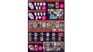 8/1(月)開催!! 『カゲロウプロジェクトフェア 2016 in animate』新商品ラインナップ!