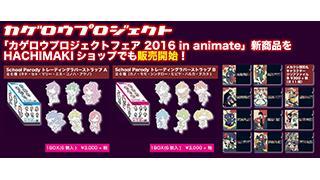 「カゲロウプロジェクトフェア 2016 in animate」新商品をHACHIMAKIショップでも販売開始!