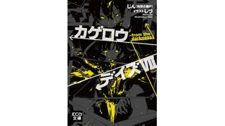 8/29(月)発売 小説「カゲロウデイズ VII -from the darkness-」