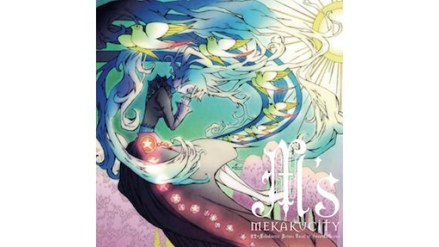 【じん 音楽配信情報】各配信サイトにて「MEKAKUCITY M's 1」&「MEKAKUCITY M's 2」全76楽曲が本日より配信開始!!
