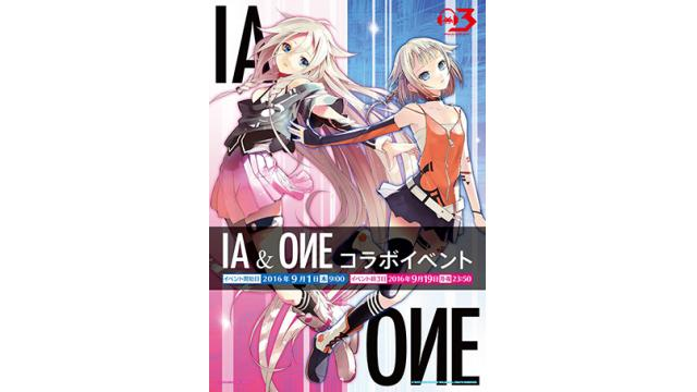 大人気ゲーム TAITO[グルーヴコースター 3 リンクフィーバー」IA&ONEコラボイベント開催!!