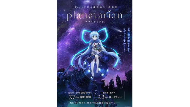 【Lia情報】明日9/3(土)Liaがメインテーマを歌唱している劇場版「planetarian ~星の人~」がTOHOシネマズ新宿他 全国劇場にて公開!!