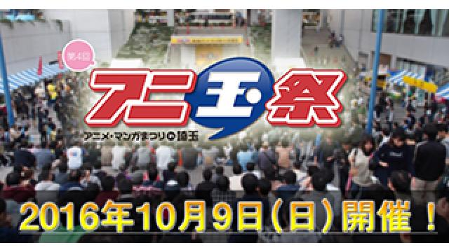 【HACHIMAKI出店情報】10/9(日)アニ玉祭 / 11/5~6(土・日)AGF2016に1st PLACE Official Shop HACHIMAKIの出店が決定!!