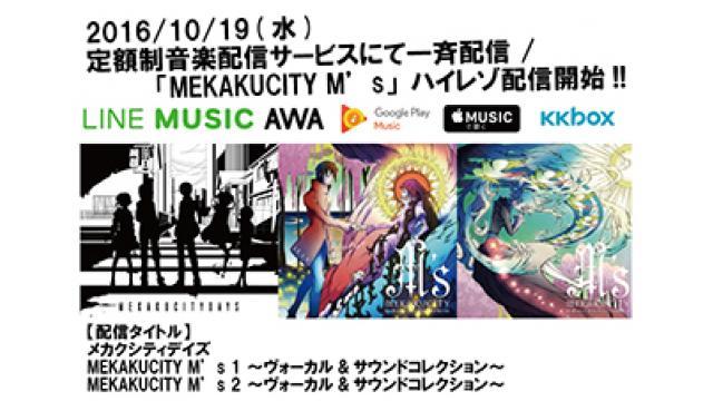 【じん音楽配信 情報】じん楽曲のサブスクリプション音楽配信スタート!!アルバム「メカクシティデイズ」、「MEKAKUCITY M's 1 & 2」さらに、「MEKAKUCITY M's 1 & 2」のハイレゾ配信が本日よりスタート!!