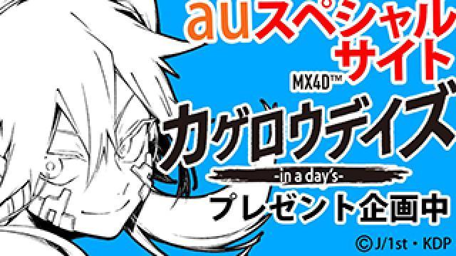 【カゲプロ情報】MX4D™『カゲロウデイズ -in a day's-』劇場公開を記念してauスペシャルサイトがOPEN!