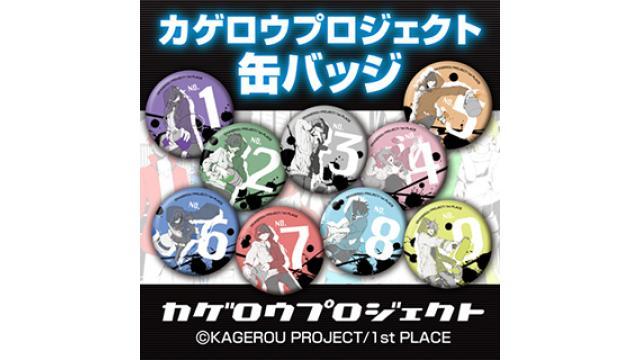 【カゲロウプロジェクト情報】10/27(木)ゲームセンター セガ店舗のプライズグッズに「カゲロウプロジェクト缶バッジ」が登場!