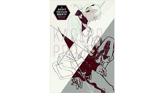 【カゲプロ書籍情報】11/4(金)『カゲロウプロジェクト』の全貌を網羅した完全ガイドブックの発売が決定!!