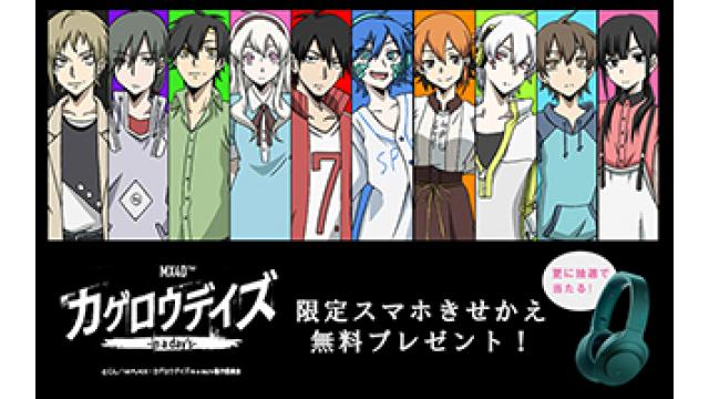 MX4D™「カゲロウデイズ - in a day's -」公開記念!限定スマホきせかえ無料プレゼント!
