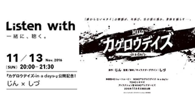 【11/13開催】Listen withにじん・しづが参加決定!