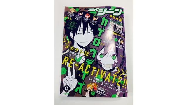 【連載情報】11/15(火)月刊コミックジーン(12月号)で「カゲロウデイズ」の連載再開!!