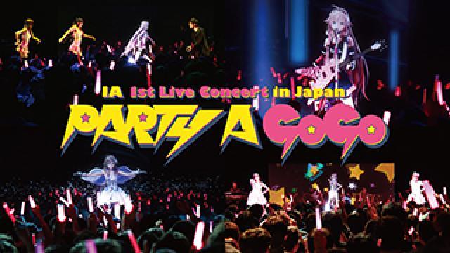 【IA ライブ映像発売】IA初のワンマンライブ「PARTY A GO-GO」が、世界7都市ワールドツアー、100都市での上映キャラバンを経て、2017年1月25日遂に発売!