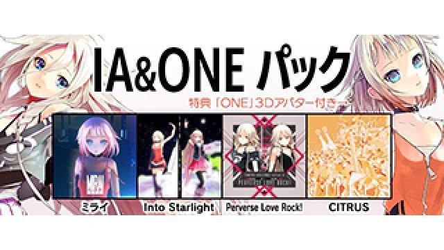 【IA & ONE情報】コラボ情報に続き、音楽ゲームアプリ「GROOVE COASTER」でIA、ONE楽曲を収録したIA&ONEパックの配信が本日からスタート!!