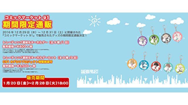 本日1/20(金)~2/28(火)「コミックマーケット91」期間限定通販を1st PLACE Official Shop –HACHIMAKI-で開始!!