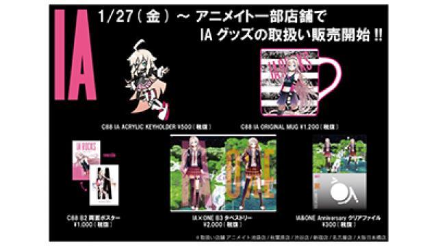 【IAグッズ情報】1/27(金)~アニメイト6店舗にてIAグッズの取り扱い販売開始!!