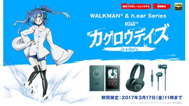 ついに販売開始!! SONY ウォークマン® & h.earシリーズ / 劇場版 『MX4D™ カゲロウデイズ-in a day's-』コラボレーションモデル