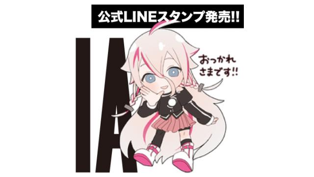 【IA最新情報】IA公式LINEスタンプが本日より販売スタート!!