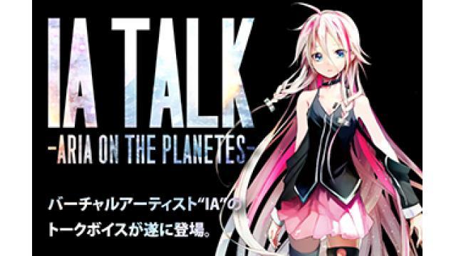 【IA最新情報】 IAトークソフトウェア「IA TALK -ARIA ON THE PLANETES-」本日発売!!