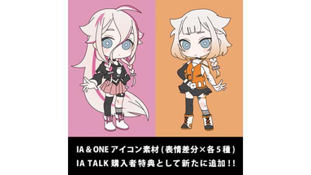 【IA & ONE最新情報】IA TALK購入者特典データにIA & ONEアイコン素材(表情差分×各5種)を追加!!