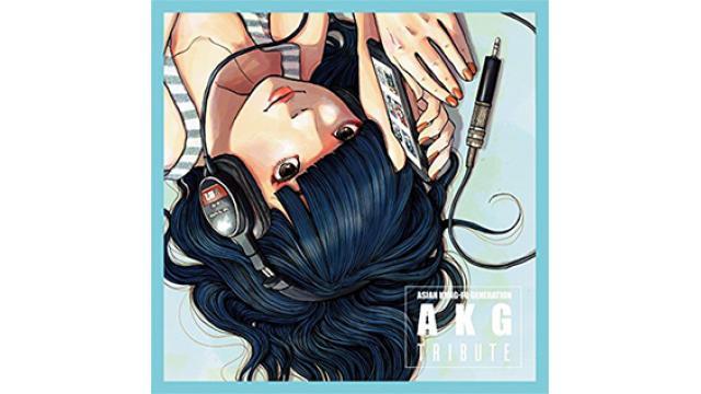 【じん 音楽情報】じんが参加した、ASIAN KUNG-FU GENERATION初のトリビュートアルバム「AKG TRIBUTE」が本日発売!!
