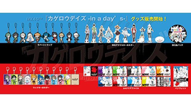 MX4D™『カゲロウデイズ -in a day's-』関連商品をHACHIMAKIショップでも販売開始!