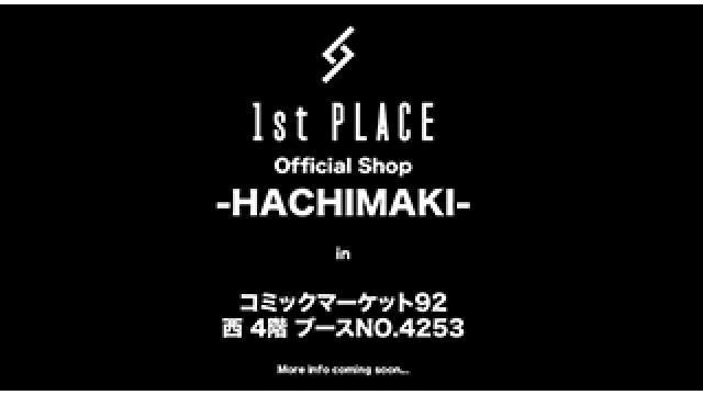 【速報!】8/11(金)~8/13(日)開催『コミックマーケット92』へ1st PLACE Official Shop -HACHIMAKI-の出店決定!!